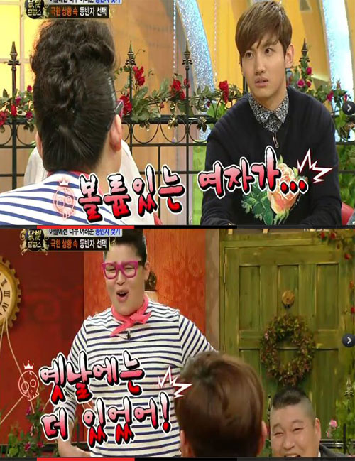 "TRANS] 130305 Max Changmin Reveals His Ideal Type, ""I Like"
